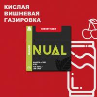 Табак для кальяна Nual Cherry soda (Нуал Вишневая газировка) 100 грамм