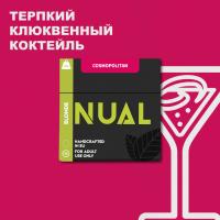 Табак для кальяна Nual Cosmopolitan (Нуал Космополитан) 100 грамм