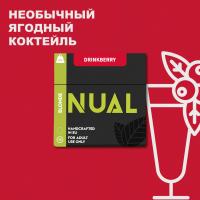 Табак для кальяна Nual DrinkBerry (Нуал Ягодный Коктейль ) 100 грамм