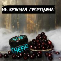 Табак Chefir - Чефир Не Красная Смородина 100 грамм