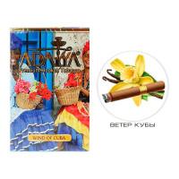 Табак Adalya Wind of Cuba (Адалия Ветер Кубы) 50 грамм