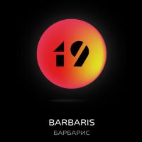 Табак Do You Barbaris (Ду Ю Барбарис) 50 грамм