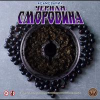 Табак Сам Сварил Черная Смородина 100 грамм