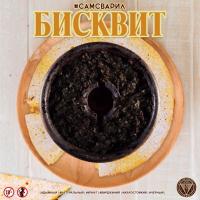 Табак Сам Сварил Бисквит 100 грамм