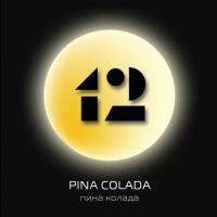 Табак Do You Pina Colada (Ду Ю Пина Колада) 50 грамм