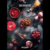 Табак Daily Hookah М1 (Дейли Хука) Малиниум 250 гр